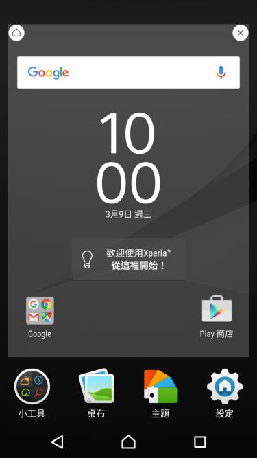 Screenshot_20160309-100048