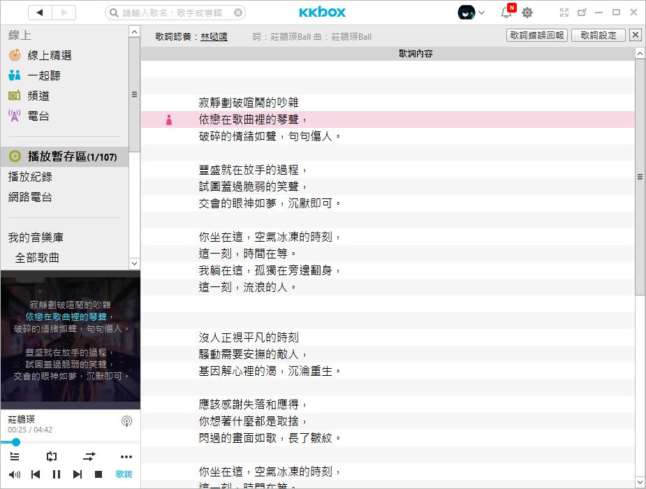 KKBOX_Lyrics
